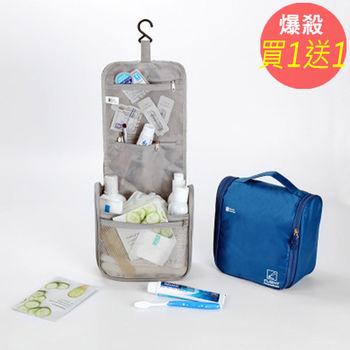 【買一送一】Botta Design時尚旅行可懸掛洗漱包
