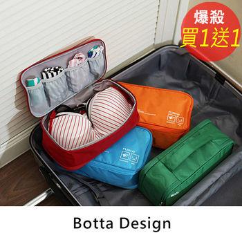 【買一送一】Botta Design新一代防潑水貼身衣物收納袋