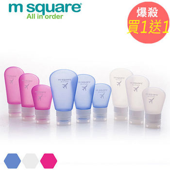 【買一送一】M Square旅行便攜分裝瓶組合