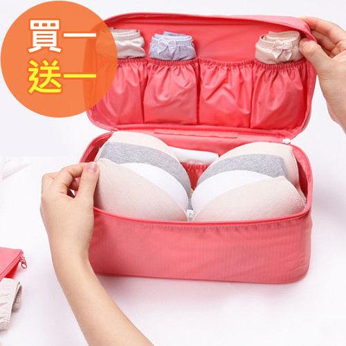 【買一送一】升級版旅遊內衣收納包