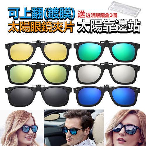 超值兩入【M.G】型男經典時尚備品可上翻太陽眼鏡夾片(6款可選)