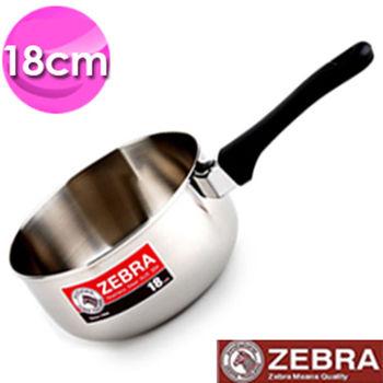 【斑馬ZEBRA】頂級不鏽鋼雪平鍋(18cm)