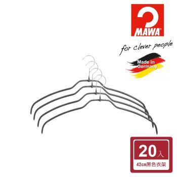 德國MAWA 衣架42cm(4入)黑色 (20入) #4124B