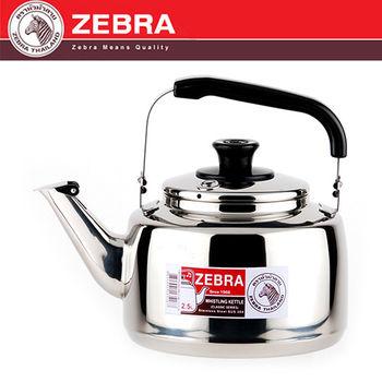 【斑馬ZEBRA】A型不鏽鋼笛音壺(2.5L)