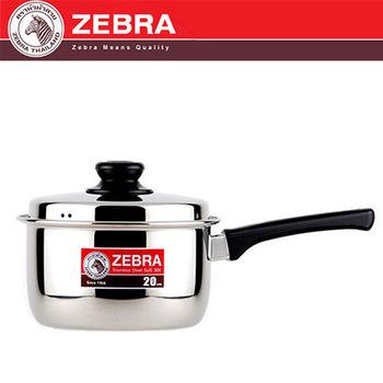 【斑馬ZEBRA】不鏽鋼附蓋單把湯鍋(20cm_6A20)