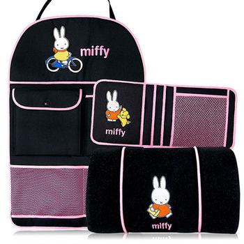 miffy米飛兔護頸枕+遮陽板置物袋+椅背收納袋