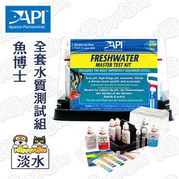 【API魚博士】淡水全套測試組