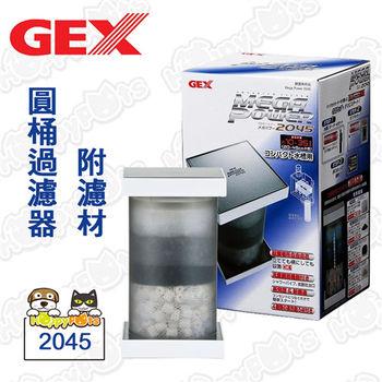 【日本GEX】圓桶過濾器2045(含濾材)