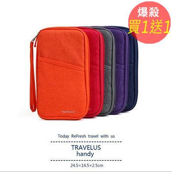 【買一送一】Botta Design時尚旅行長版護照夾