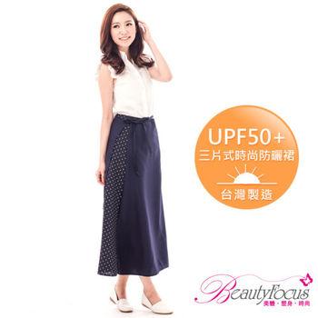 【B.F】UPF50+台灣製時尚A字抗UV防曬裙-深藍色(4406)