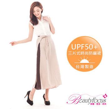 【B.F】UPF50+台灣製時尚A字抗UV防曬裙-咖啡色(4406)