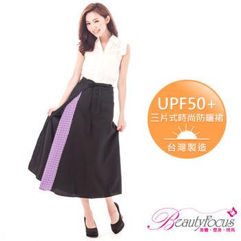 【B.F】 UPF50+台灣製時尚A字抗UV防曬裙-紫色(4406)
