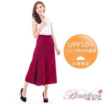 【B.F】UPF50+台灣製時尚A字抗UV防曬裙-紅色(4406)