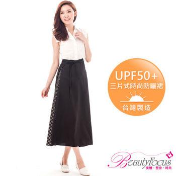 【B.F】UPF50+台灣製時尚A字抗UV防曬裙-黑色(4406)