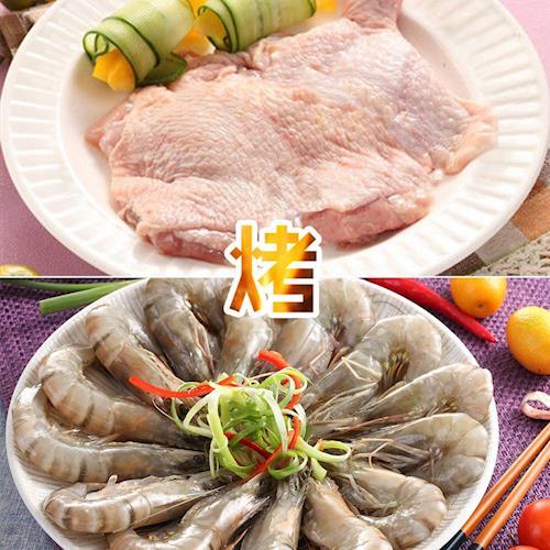 【八方行】烤肉熱門雙拼超值4件組(一品鮮草蝦*1盒/去骨嫩雞腿*3包)