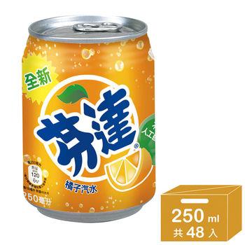 【芬達】橘子汽水(250mlX48罐)-易開罐