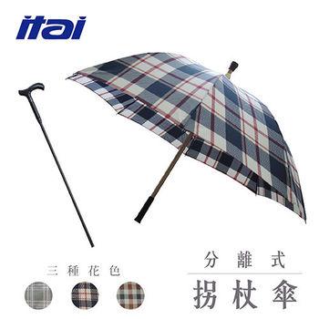 孝親好物 ↘ 分離式防風拐杖兩用傘 (款式隨機)