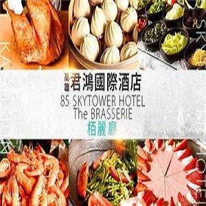 君鴻國際酒店39F柏麗廳晚餐劵(平日假日兩人劵)兩份