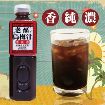 《老聶》烏梅汁(750ml*4瓶)