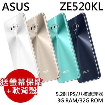 ASUS ZenFone 3 32G/3G 雙卡智慧手機 ZE520KL -送螢幕保貼+軟背殼