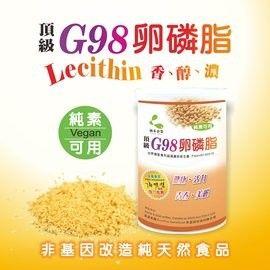 涵本ADM頂級G98卵磷脂200g