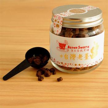 【食在加分】 Brown Sweetie 手工柴燒黑糖/台灣老薑精緻罐裝
