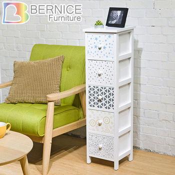 Bernice-安琪拉多功能五抽收納櫃/縫隙櫃