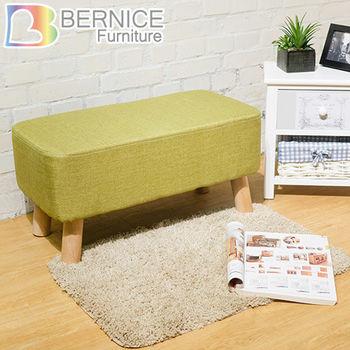 Bernice-清新綠長方型沙發椅凳/腳椅/穿鞋椅