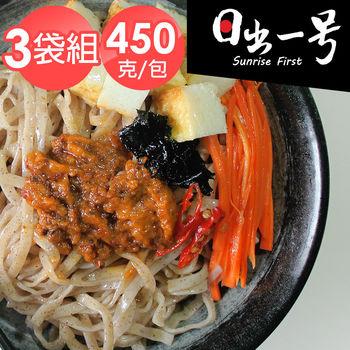 【日出一號】黑藜麥意麵450G (3包組)-臺灣製造手工日曬