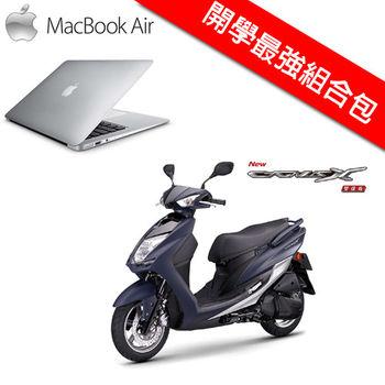 開學組合商品 YAMAHA 山葉機車 CygnusX 新勁戰125雙碟-質感風 +  Apple MacBook Air