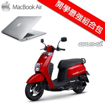 開學組合商品 YAMAHA 山葉 NEW CUXI 115 FI 青春版 碟剎 + Apple MacBook Air