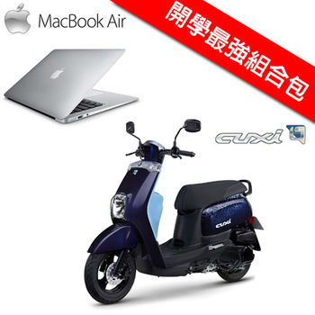 開學組合商品 YAMAHA 山葉 NEW CUXI 115 FI IS版 碟剎 + Apple MacBook Air