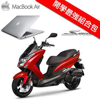 開學組合商品 YAMAHA 山葉 SMAX水冷跑旅 FI 155 + Apple MacBook Air