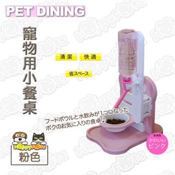 【PET-QUALITY】寵物用小餐桌(粉)QF320