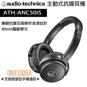 【鐵三角】ATH-ANC50iS主動式抗噪耳機