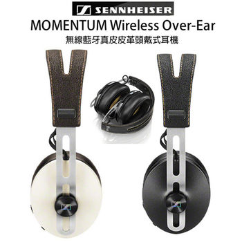 【SENNHEISER 】MOMENTUM Wireless Over-Ear真皮頭戴式藍牙耳機