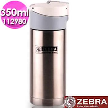 【斑馬ZEBRA】不鏽鋼易開隨行保溫保冷杯(350ml)