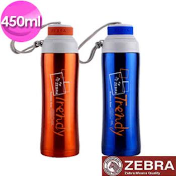 【斑馬ZEBRA】不鏽鋼亮彩運動保溫保冷瓶(450ml)
