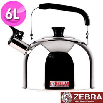 【斑馬ZEBRA】頂級不鏽鋼笛音壺 B型(6L)
