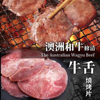 【台北濱江】燒烤店指定牛舌燒烤片20盒(200g/盒)