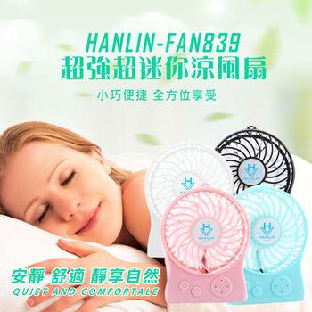 FAN839夜燈超迷你強風涼風扇