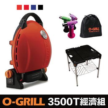 【經濟優惠組】O-Grill 3500T 型 烤肉爐 搭配O-Dock Lite桌+外袋+料理噴火槍