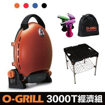 【經濟優惠組】O-Grill 3000T 型 烤肉爐 搭配O-Dock Lite桌+外袋+料理噴火槍