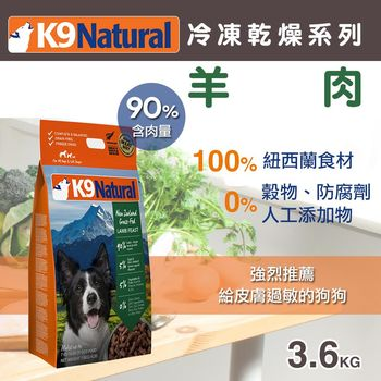 紐西蘭K9 Natural 生食餐 羊肉3.6kg(乾燥)