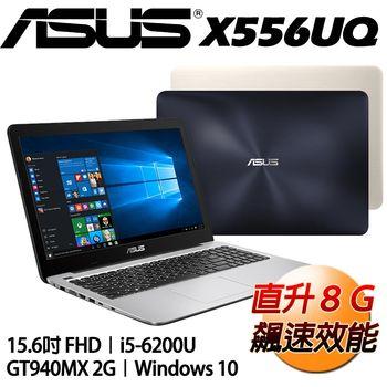 ASUS 華碩 X556UQ 15.6吋FHD i5-6200U GT940MX 2G獨顯 1TB硬碟 高效能筆電-藍/金