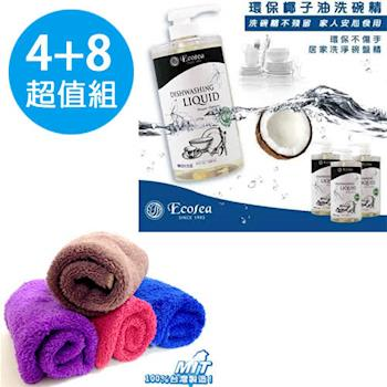 【4+8組】環保椰子油洗碗精 1000ml(4罐)+超細絨毛開纖擦拭布(8條)