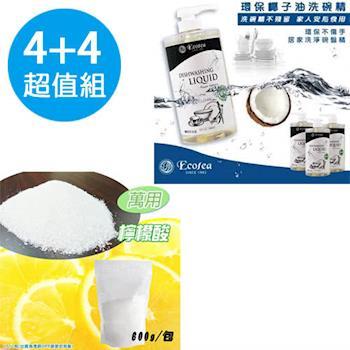 【8件組】環保椰子油洗碗精 1000ml(4罐)+萬用檸檬酸600g/4包