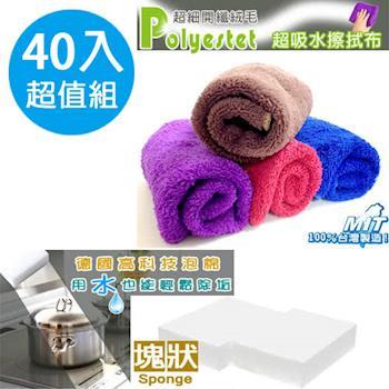 【40件組】德國高科技泡棉進口魔術擦(24入)+超細絨毛開纖擦拭布(16條)