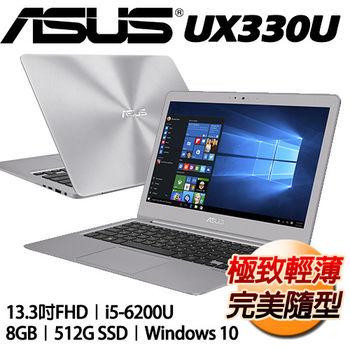 ASUS 華碩 ZenBook 3 UX330UA 13.3吋FHD i5-6200U 512GSSD硬碟 極致輕薄筆電 金屬灰
