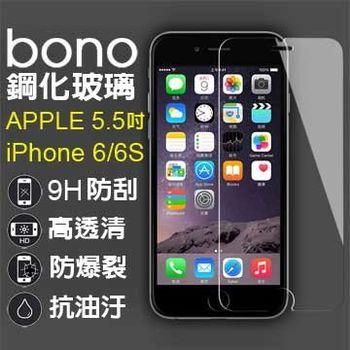 兩入組【bono】iPhone 6/6s PLUS 9H鋼化玻璃防爆疏油疏水螢幕保護貼